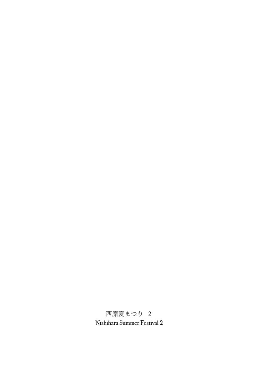 nishihara2019_cover_1